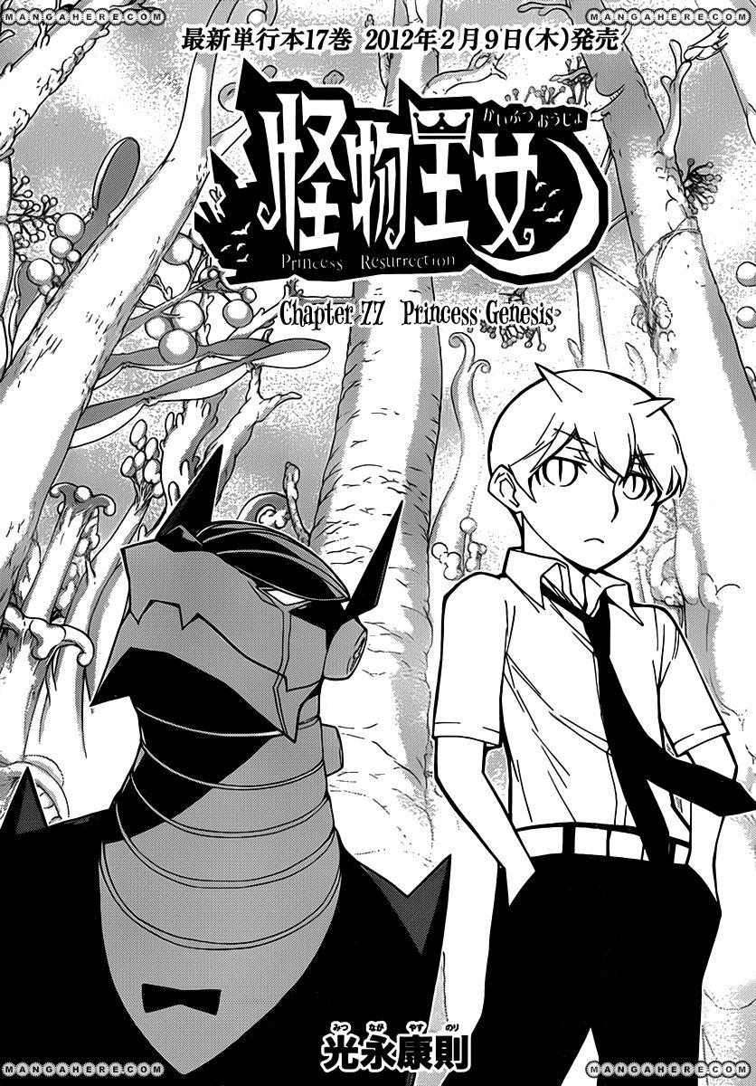 Kaibutsu Oujo 77 Page 3