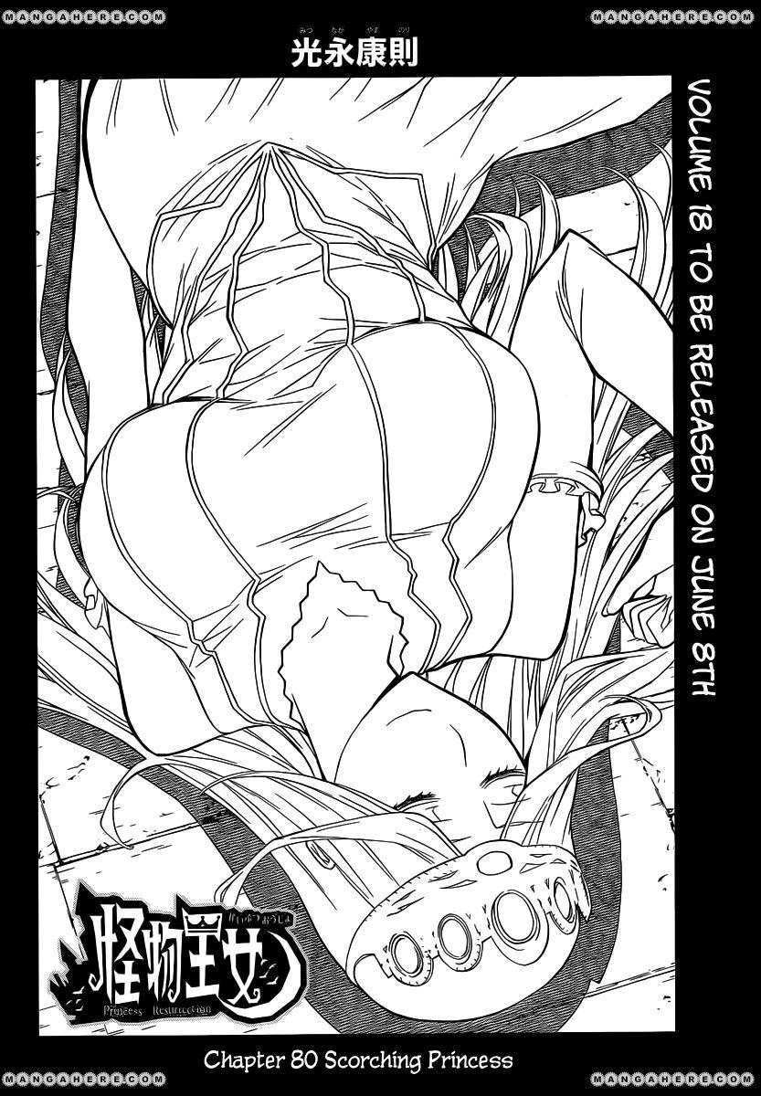 Kaibutsu Oujo 80 Page 3