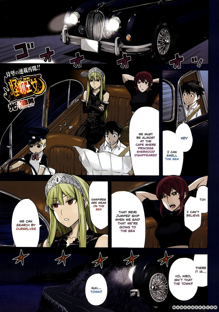 Kaibutsu Oujo 84 Page 3