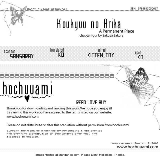 Koukyuu no Arika 4 Page 1