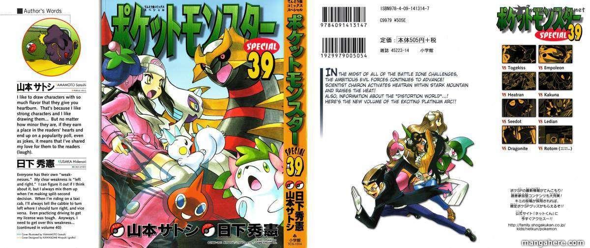 Pokemon Adventures 423 Page 1