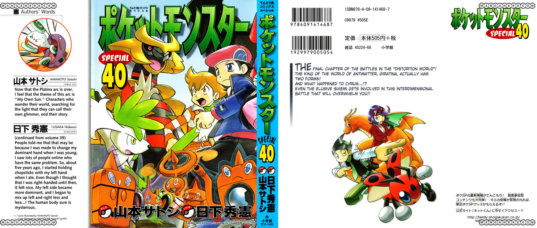 Pokemon Adventures 431 Page 1