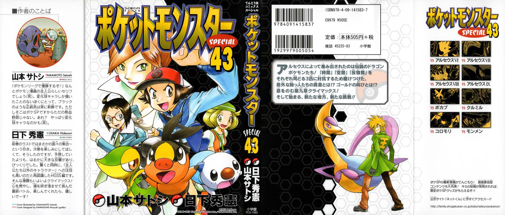 Pokemon Adventures 457 Page 2