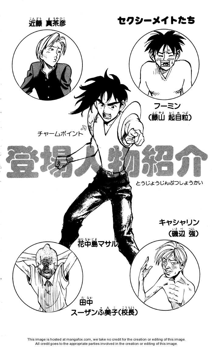 Sexy Commando Gaiden: Sugoiyo! Masaru-san 11 Page 2