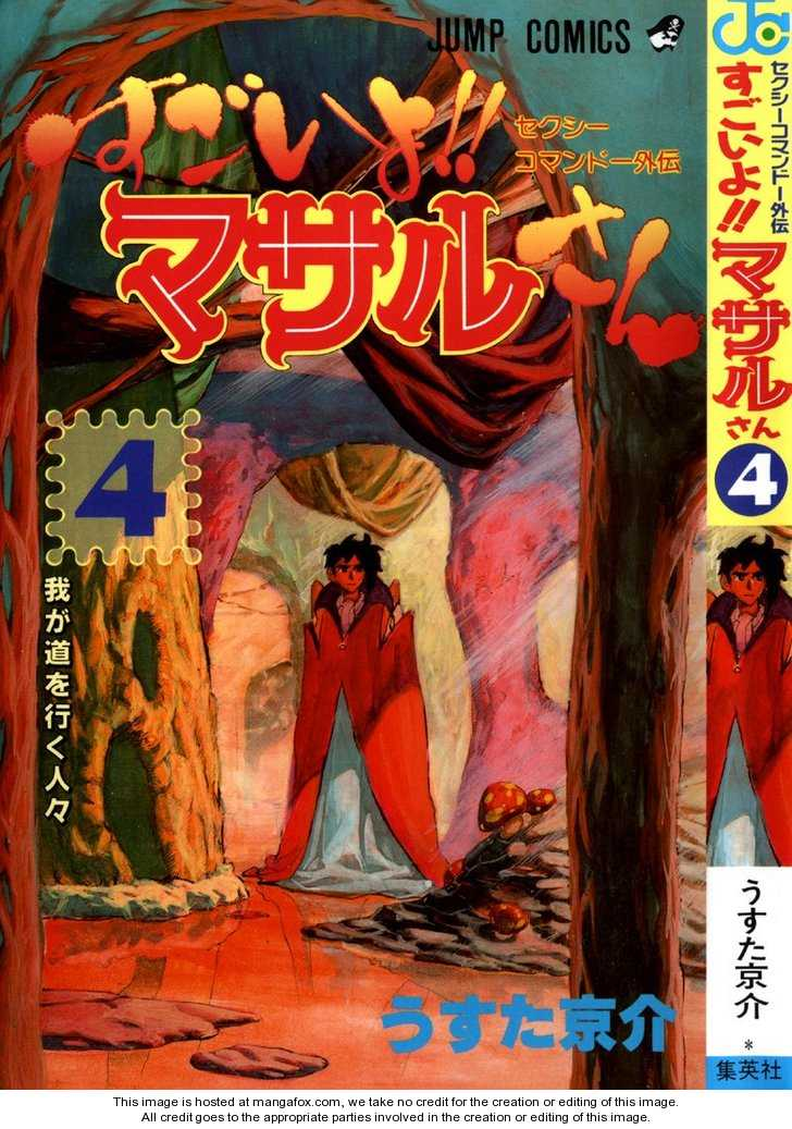 Sexy Commando Gaiden: Sugoiyo! Masaru-san 33 Page 2