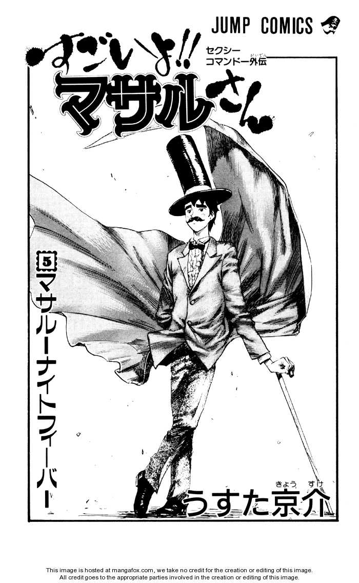 Sexy Commando Gaiden: Sugoiyo! Masaru-san 44 Page 3