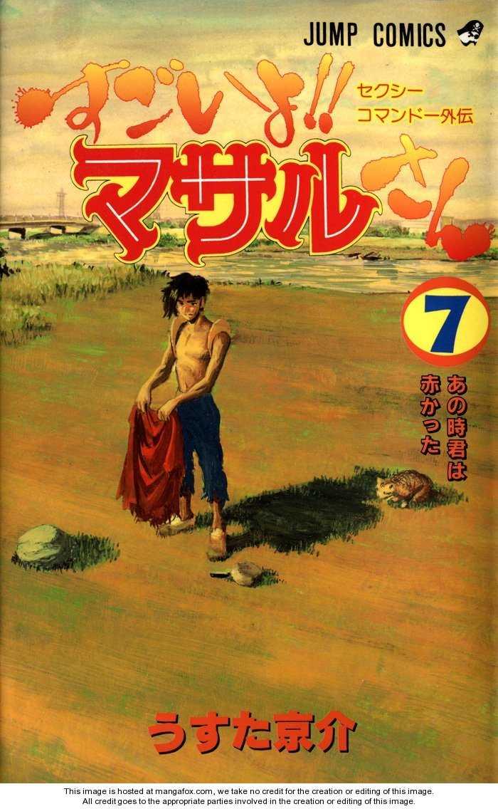 Sexy Commando Gaiden: Sugoiyo! Masaru-san 66 Page 1