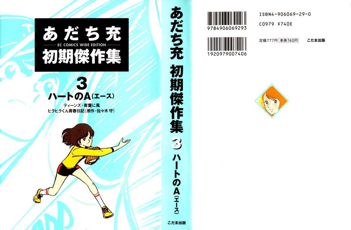 Mitsuru Adachi Anthologies 1 Page 1