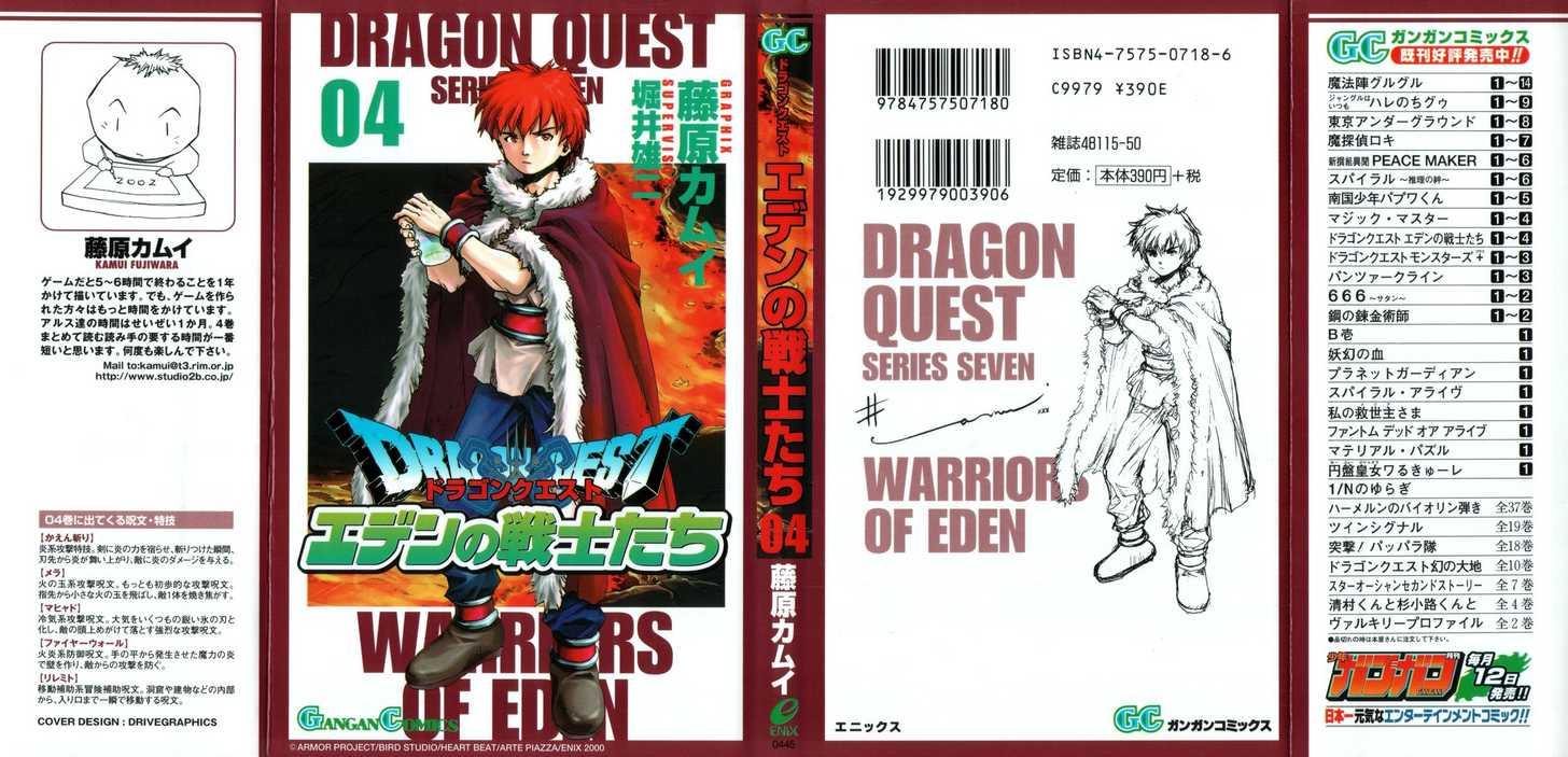 Dragon Quest VII - Warriors of Eden 12 Page 2