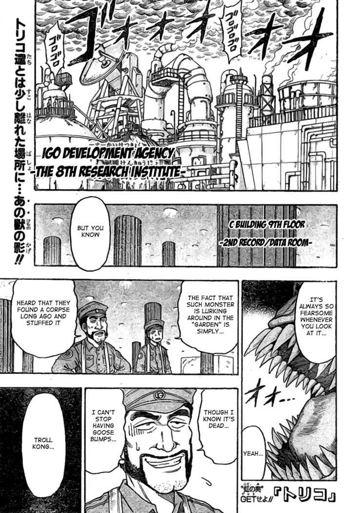 Toriko 4 Page 2
