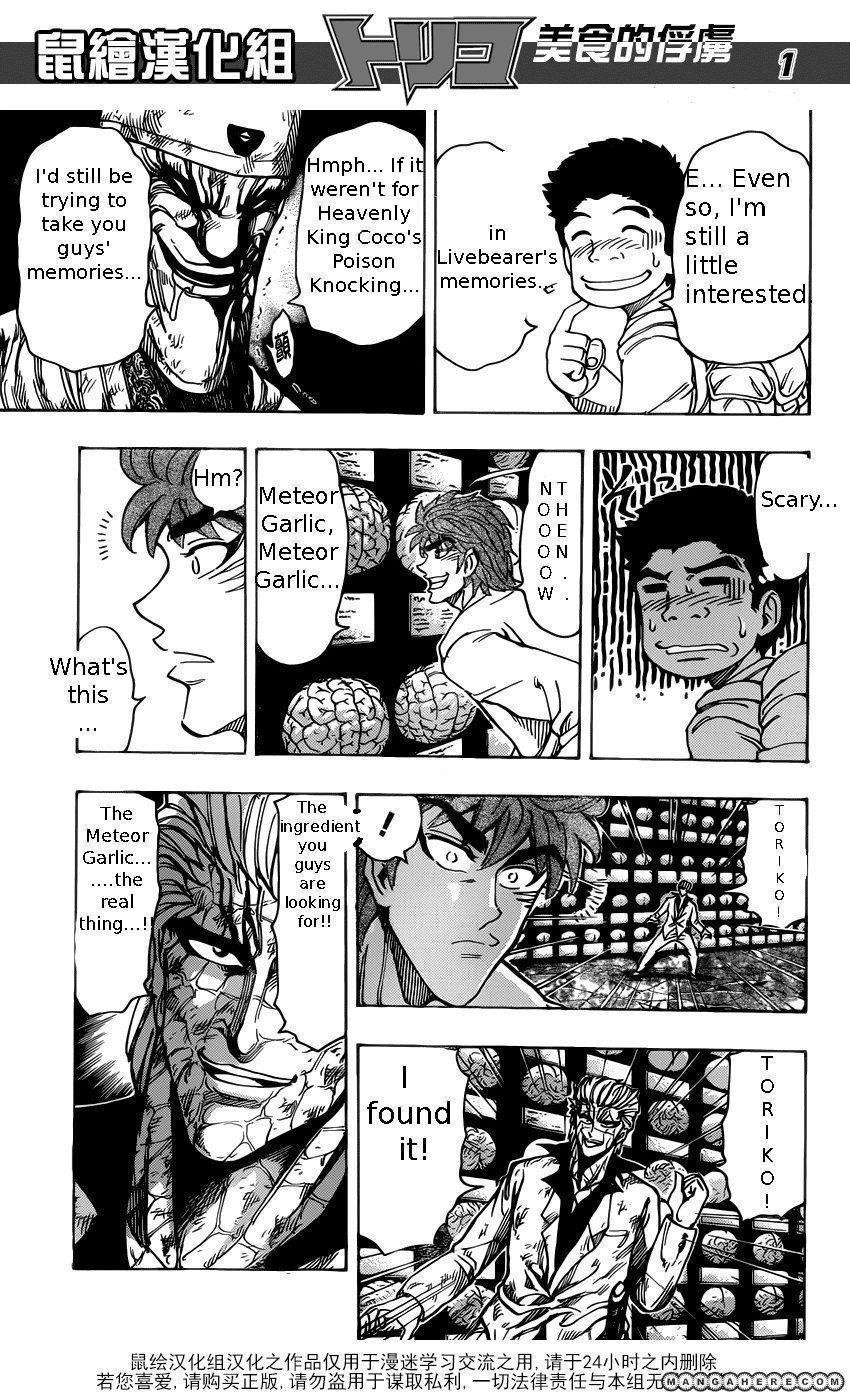 Toriko 170 Page 3