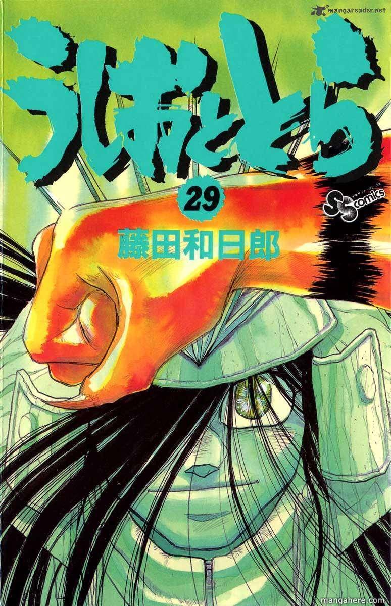 Ushio and Tora 267 Page 1