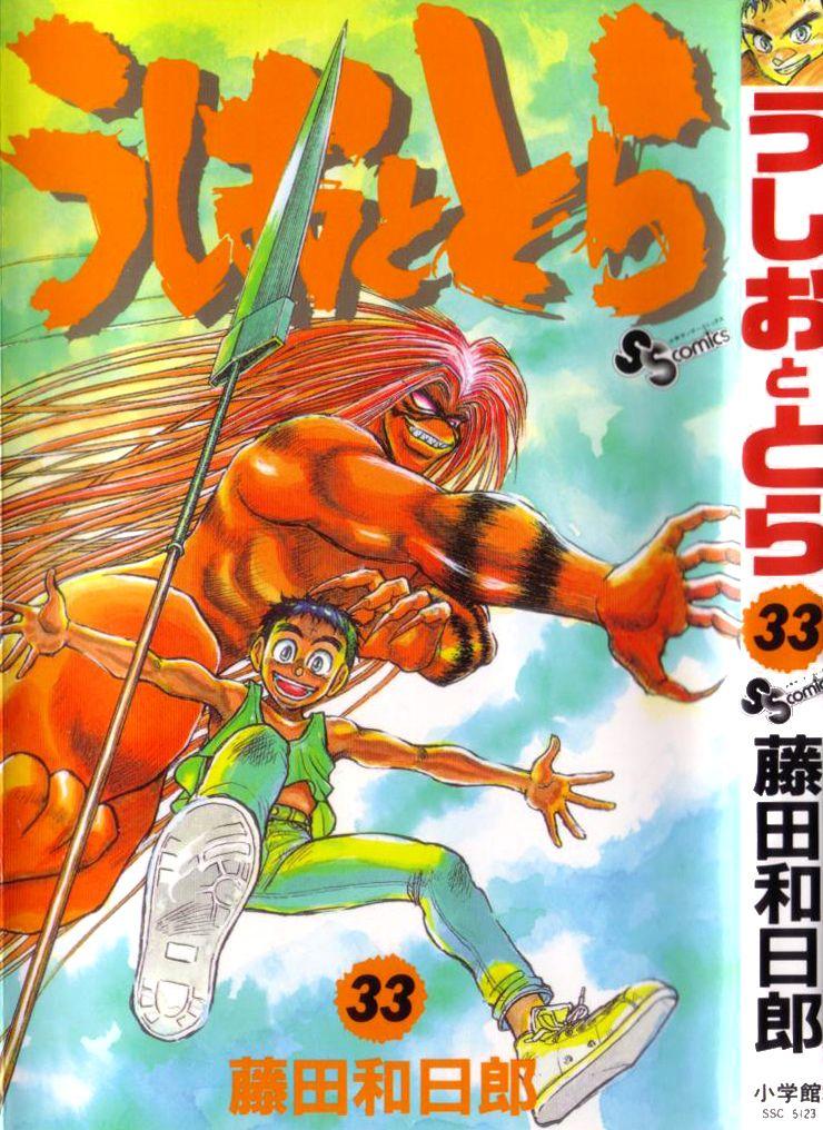 Ushio and Tora 305 Page 1