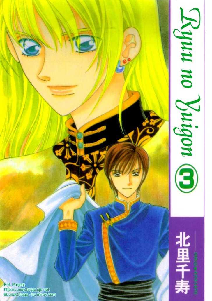 Ryuu no Yuigon 1 Page 2