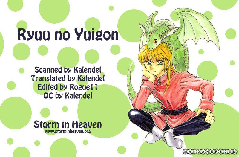 Ryuu no Yuigon 7 Page 1