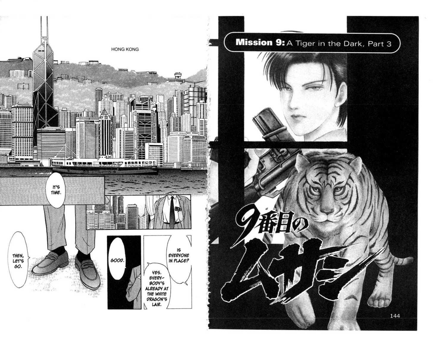 9 Banme no Musashi 9.3 Page 1