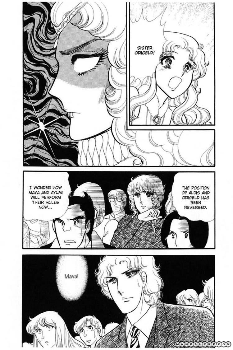 Glass Mask 2 Page 1