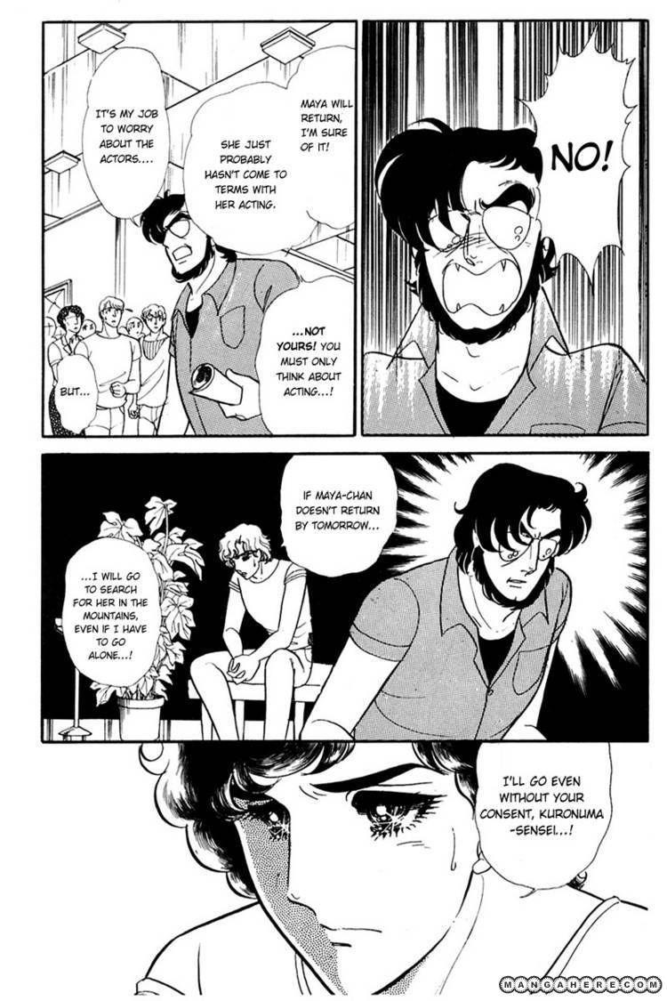 Glass Mask 5 Page 3