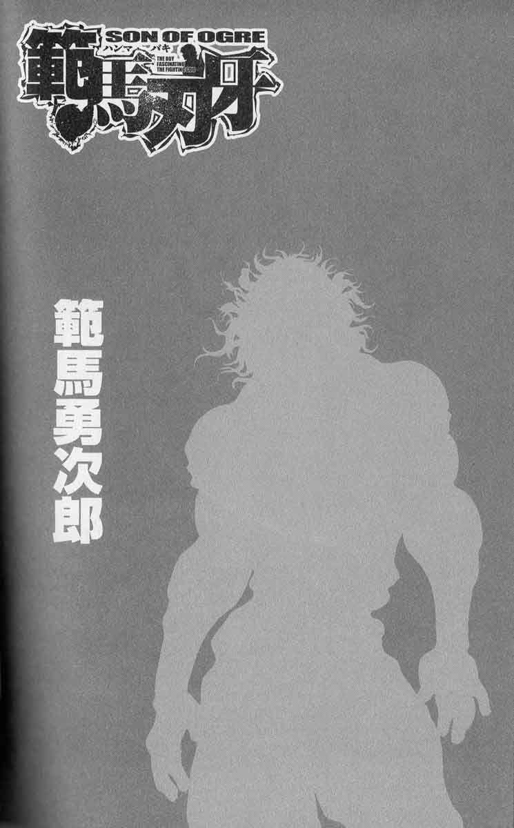 Baki - Son Of Ogre 252 Page 2