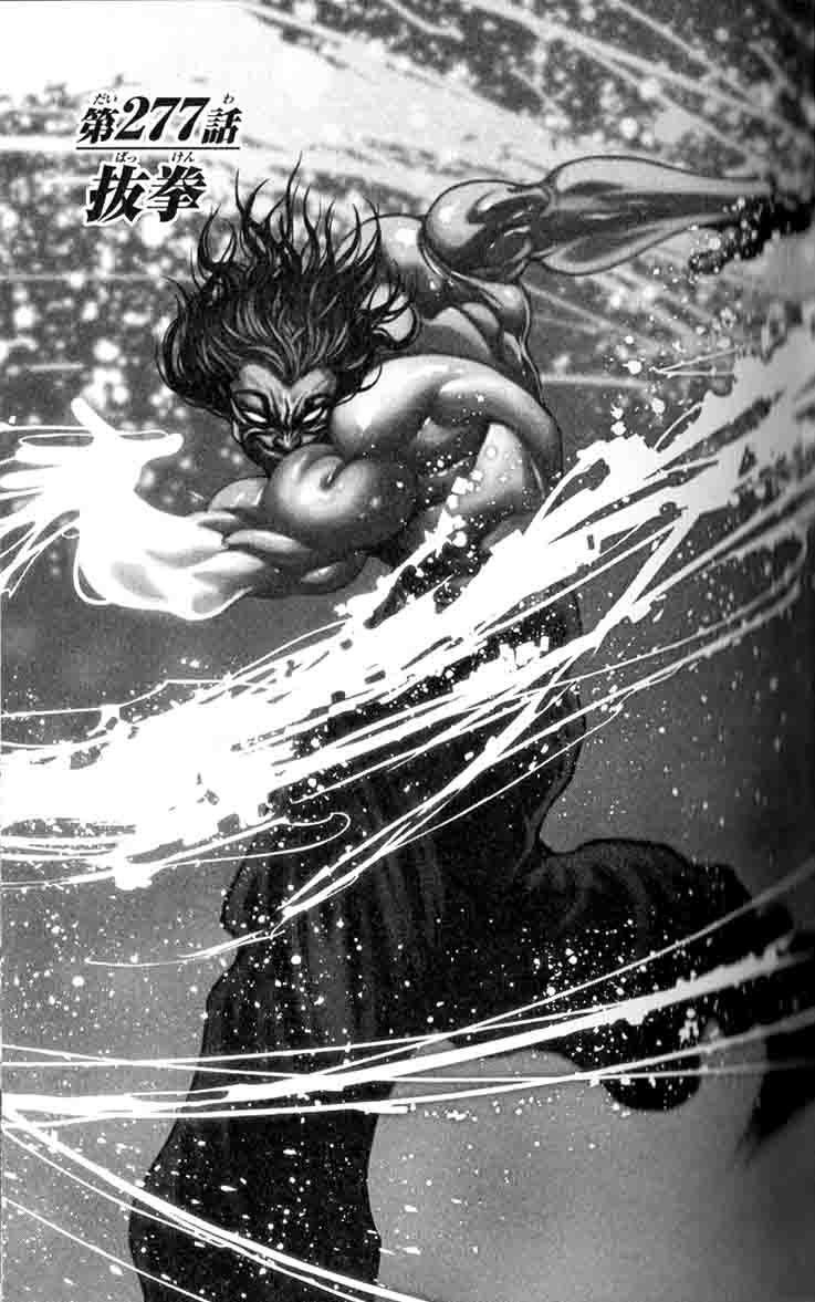 Baki - Son Of Ogre 277 Page 1
