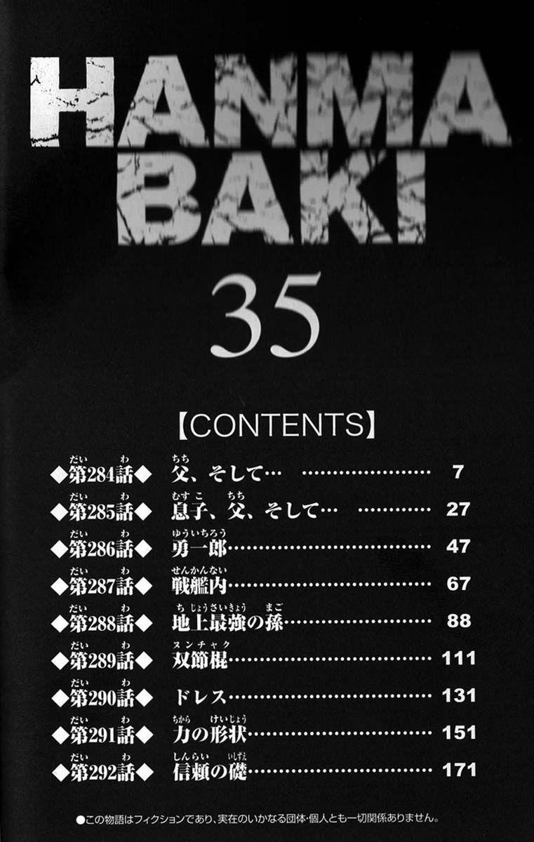 Baki - Son Of Ogre 284 Page 1