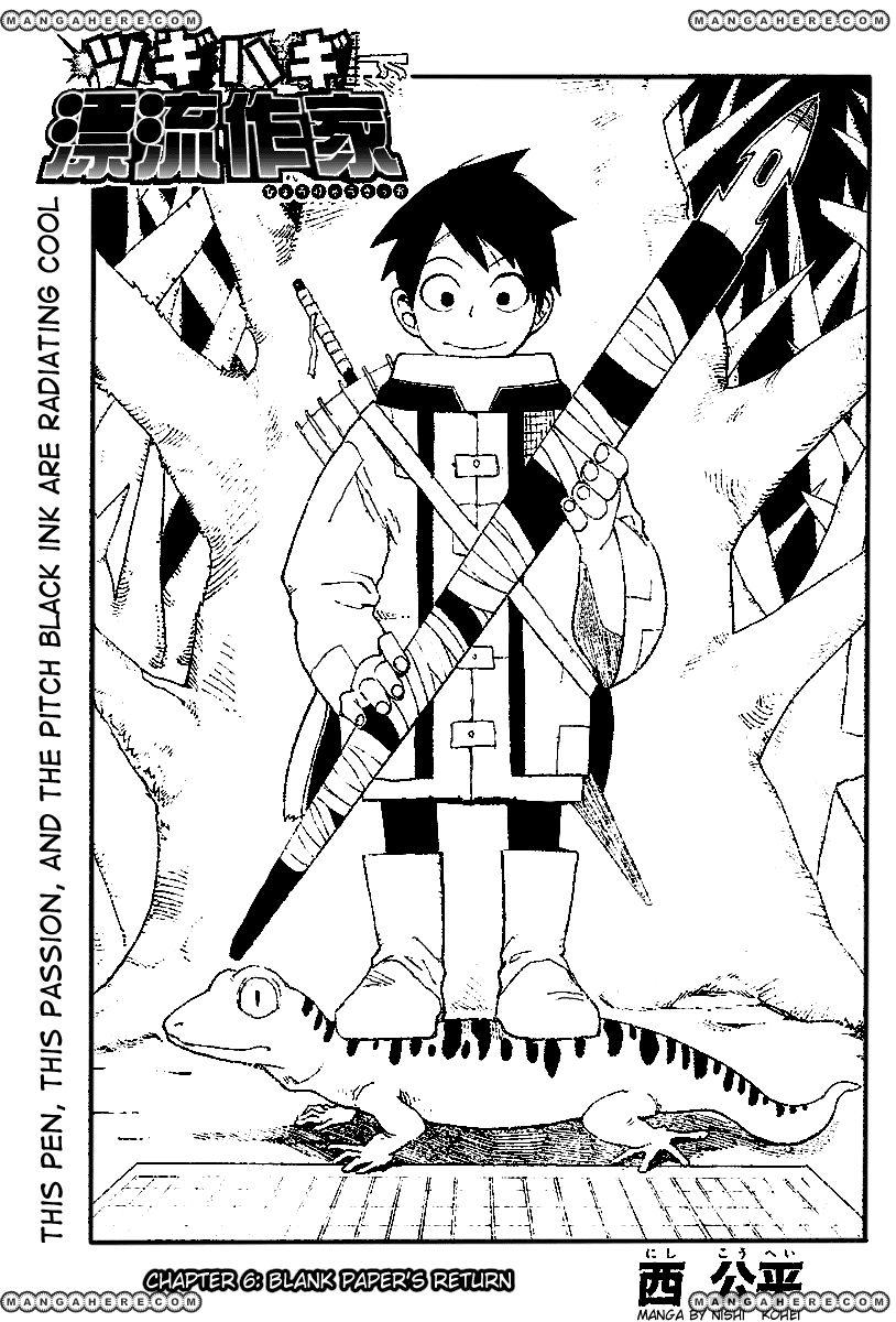 Tsugihagi Hyoryu Sakka 6 Page 1