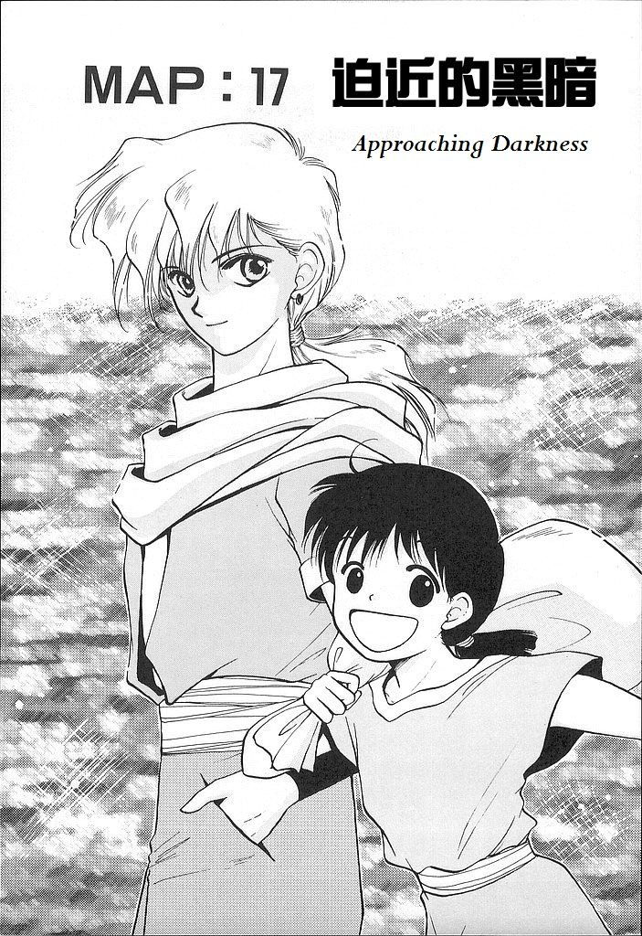 Fire Emblem: Ankokuryuu to Hikari no Ken 17 Page 1