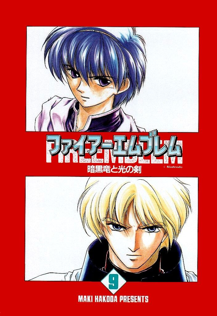 Fire Emblem: Ankokuryuu to Hikari no Ken 39 Page 3