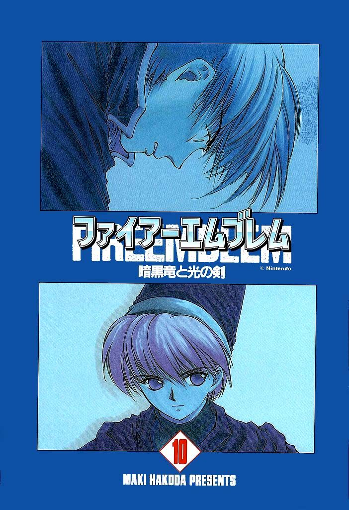 Fire Emblem: Ankokuryuu to Hikari no Ken 44 Page 3