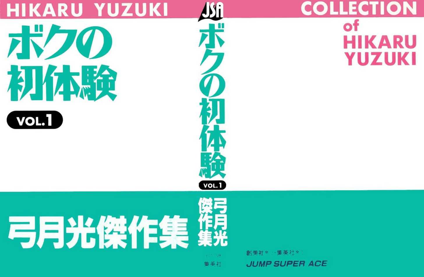 Boku no Shotaiken 1 Page 2