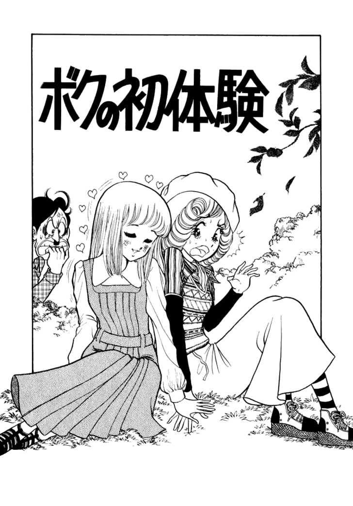 Boku no Shotaiken 1 Page 3