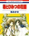 Kimi to Himitsu no Hanazono