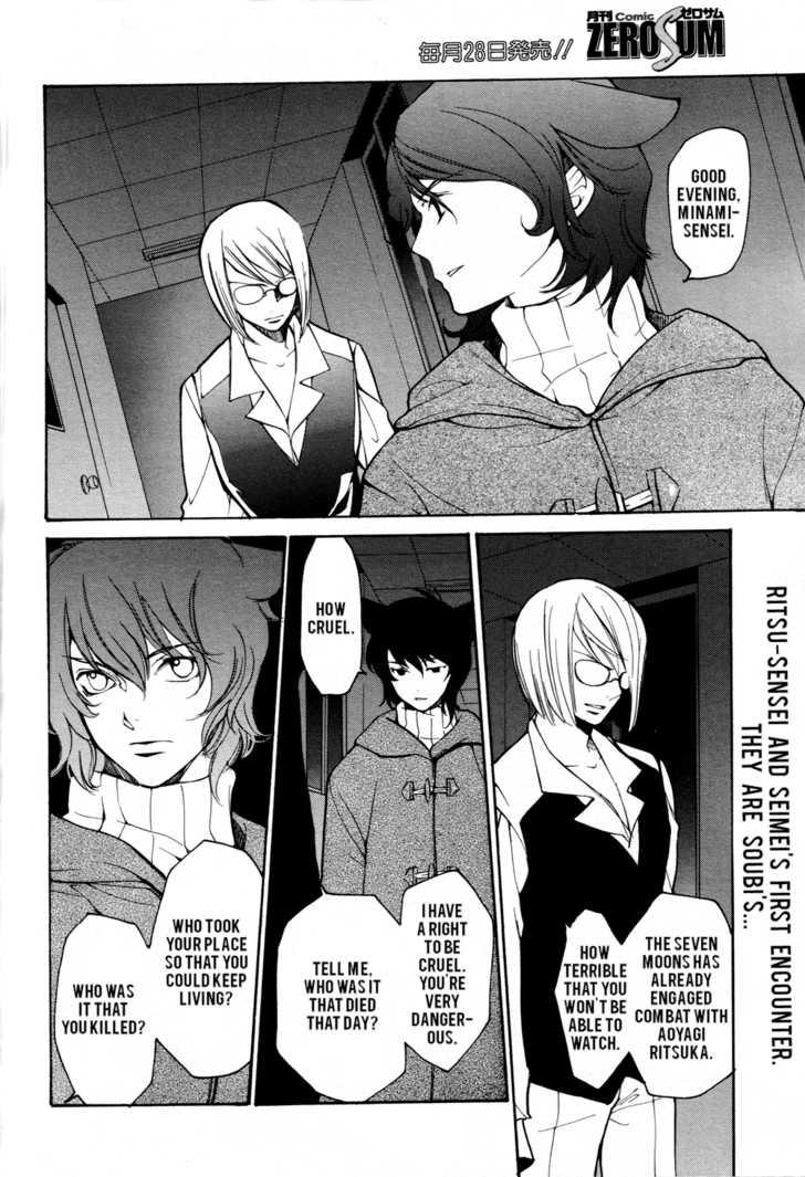 Loveless 1 Page 3