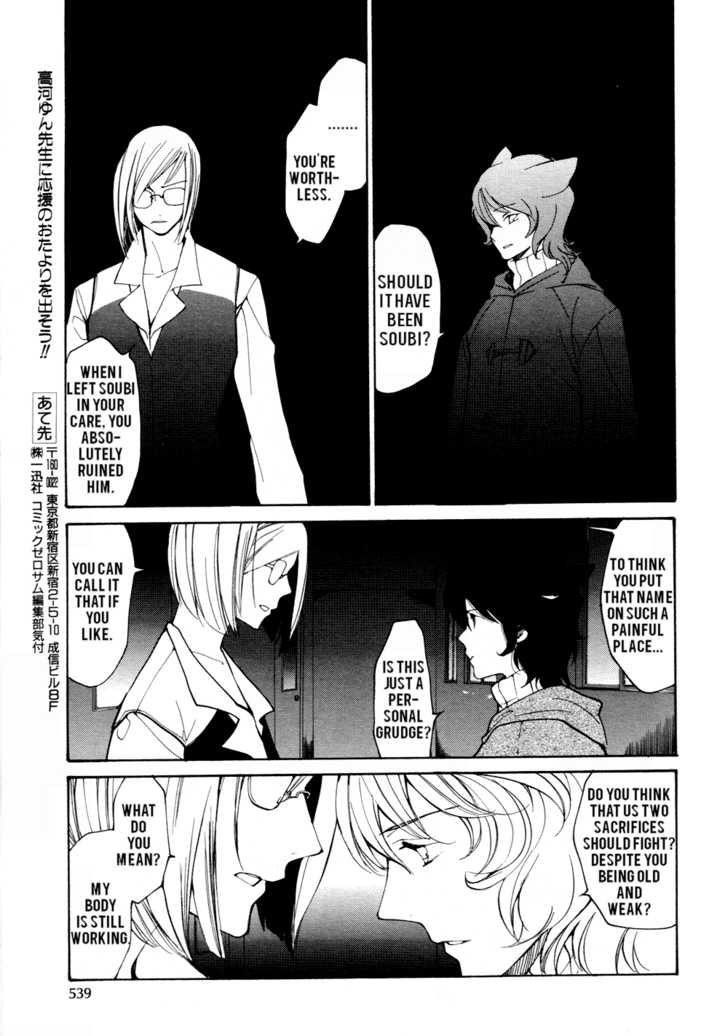 Loveless 1 Page 4