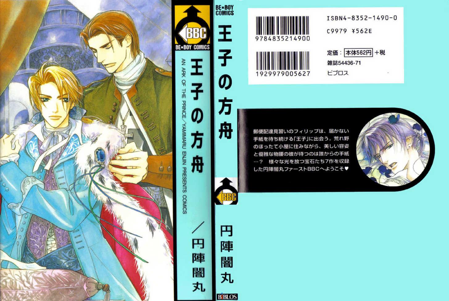 Ouji no Hakobune 1 Page 1