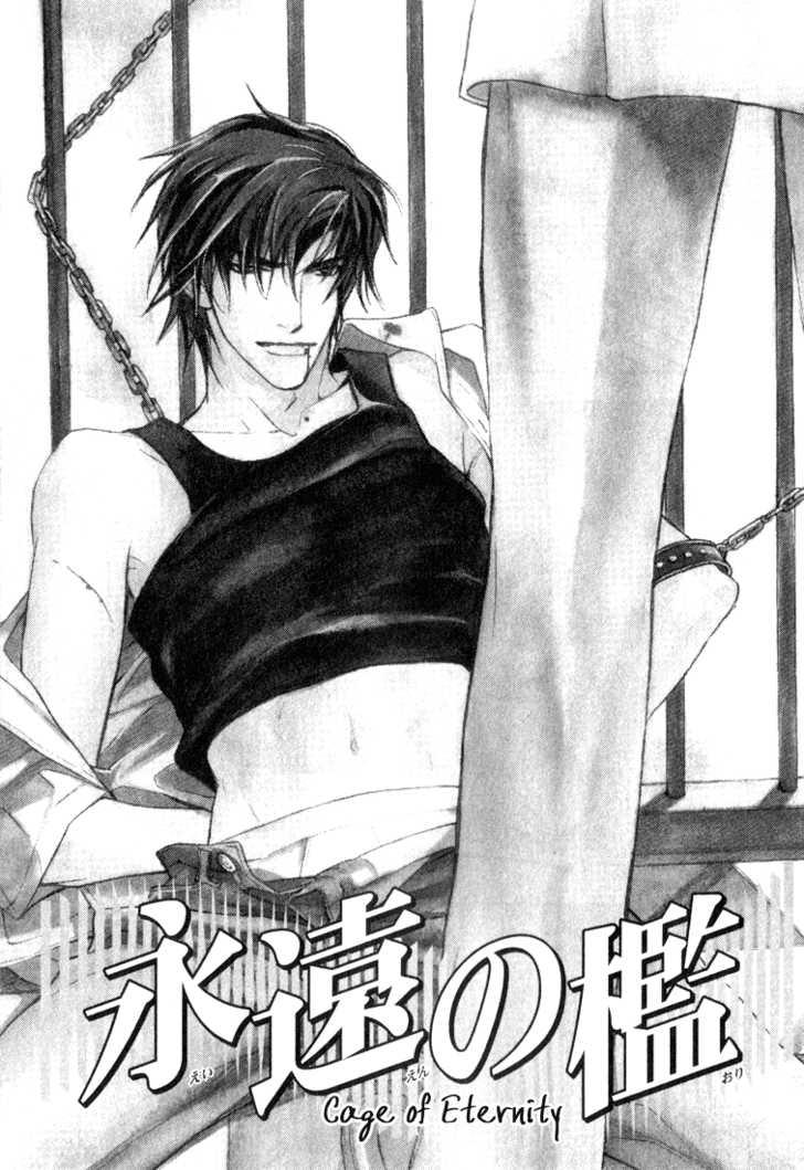 Ouji no Hakobune 4 Page 1