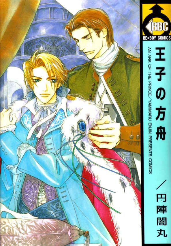 Ouji no Hakobune 5 Page 1