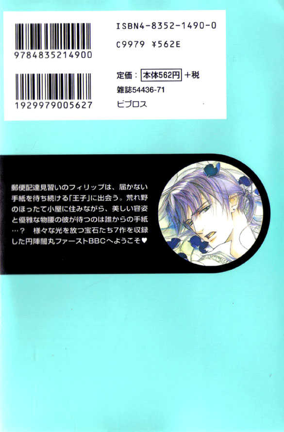 Ouji no Hakobune 5 Page 2