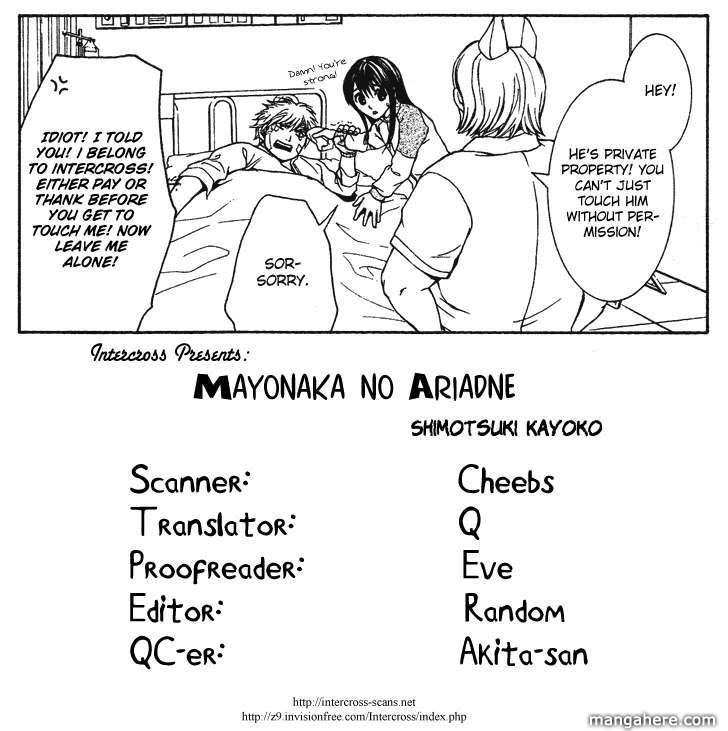Mayonaka no Ariadone 8 Page 1