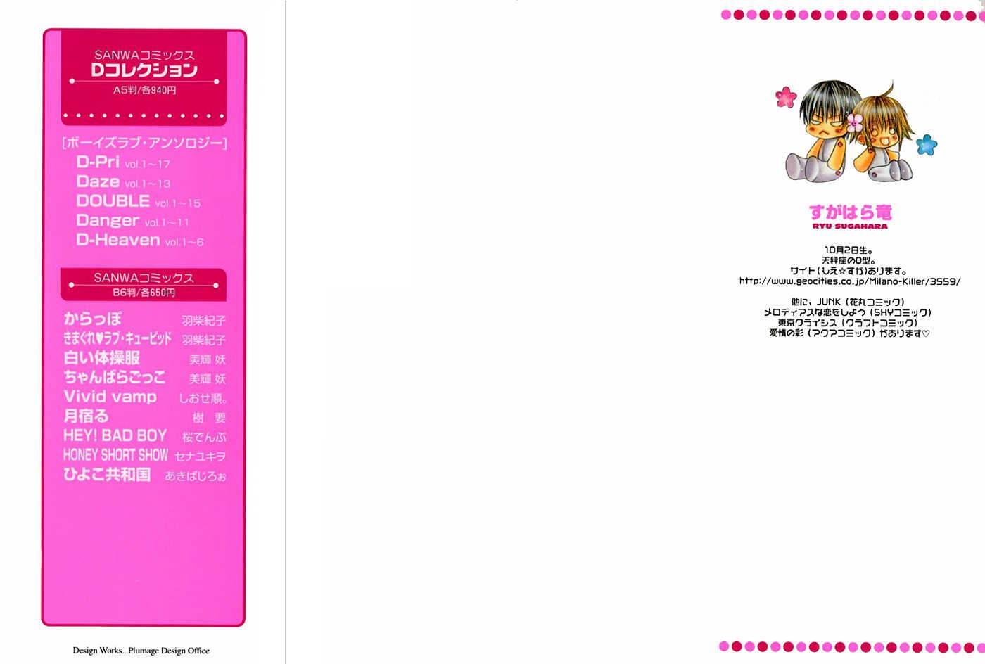 Ai no Houritsu 1 Page 2