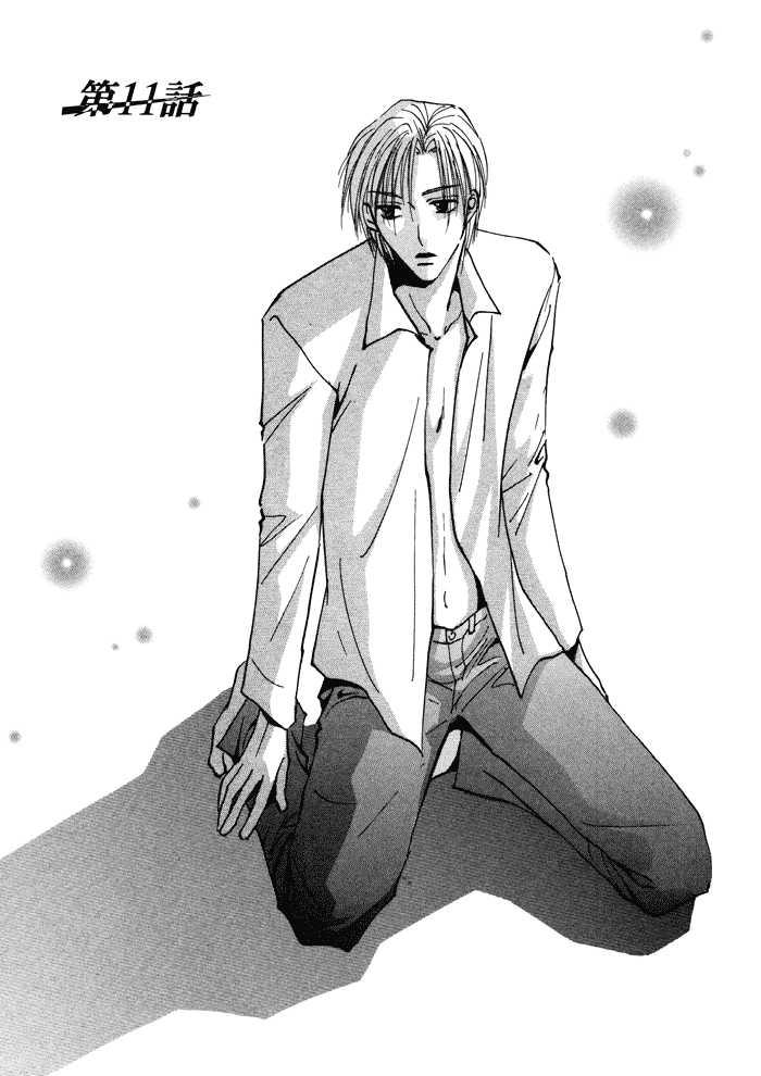 Taiyou no Romance 11 Page 2
