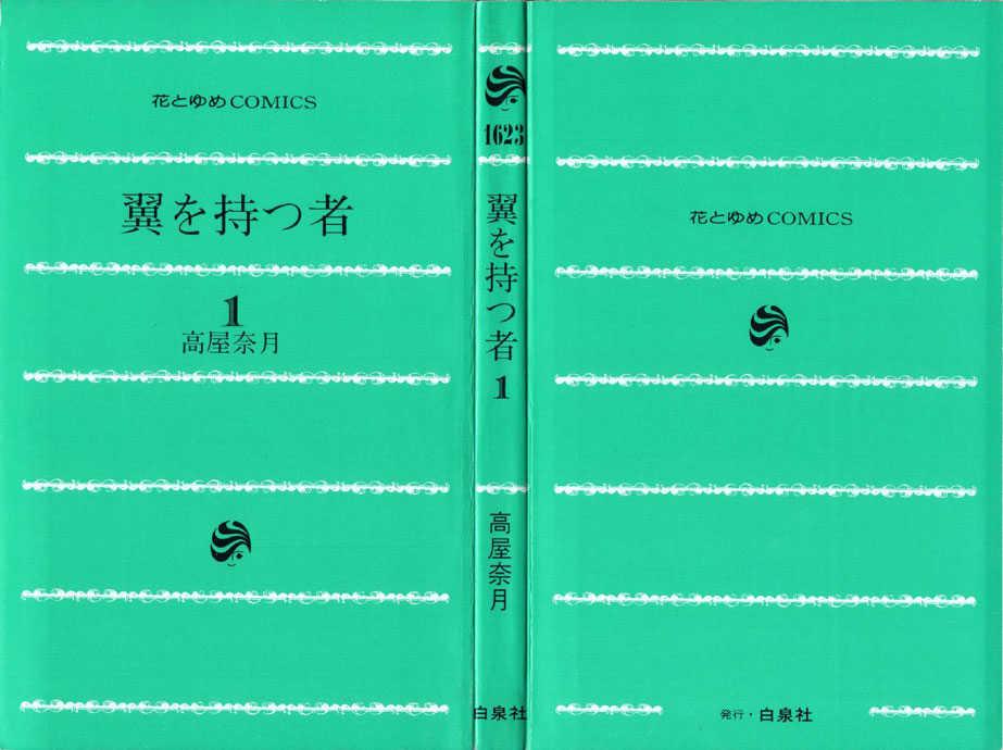 Tsubasa wo Motsu Mono 1.1 Page 3