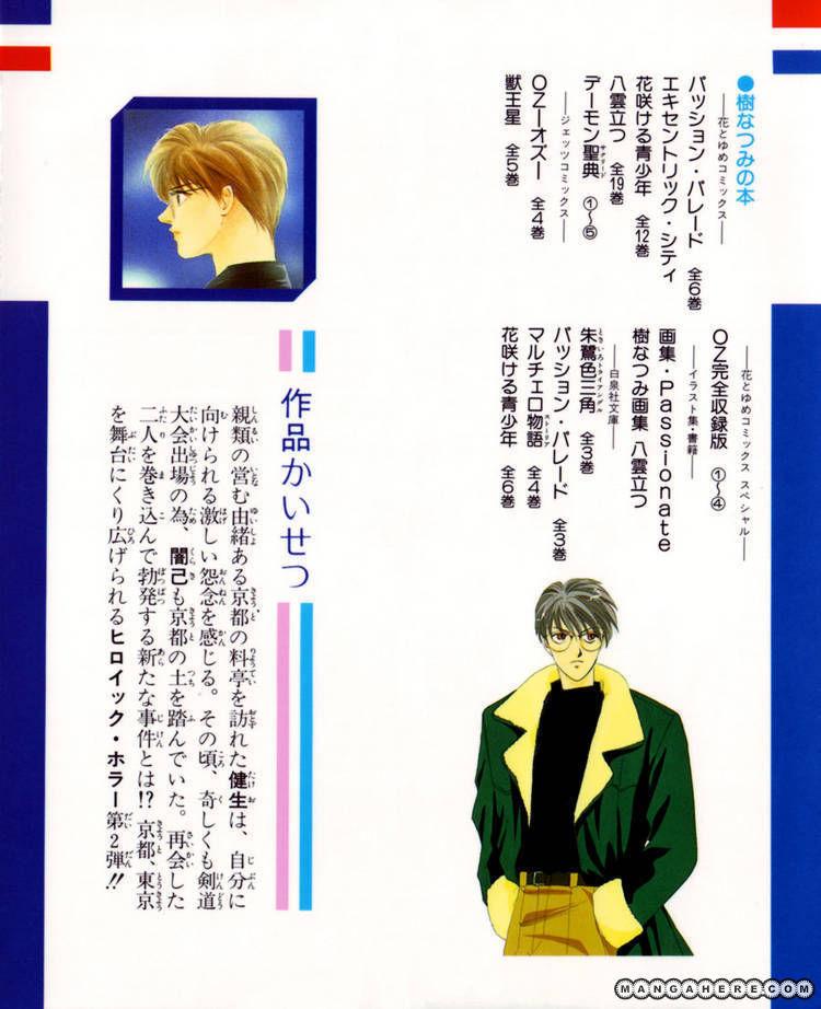 Yakumo Tatsu 3 Page 2