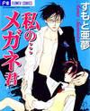 Watashi no Megane-kun