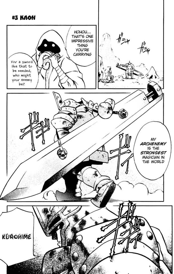 Kurohime 3 Page 1