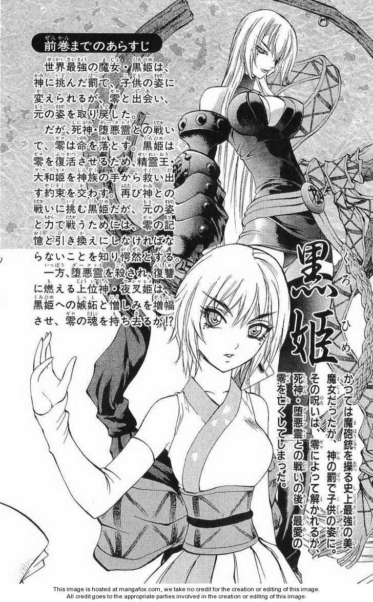 Kurohime 28 Page 3