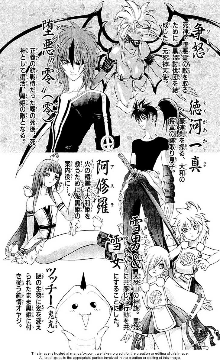 Kurohime 32 Page 3