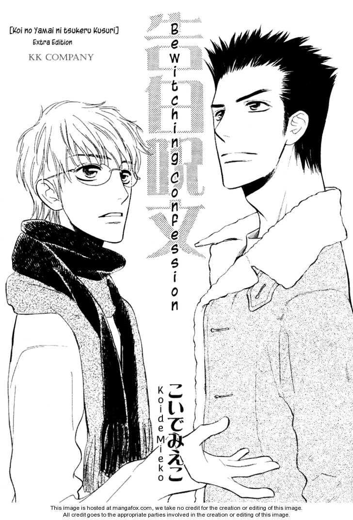 Koi no Yamai ni Tsukeru Kusuri 5 Page 2
