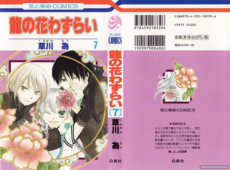 Ryuu no Hanawazurai 33 Page 1