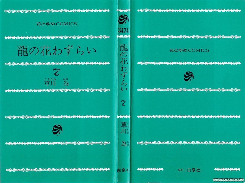 Ryuu no Hanawazurai 33 Page 2